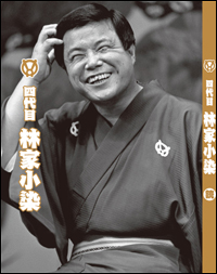 四代目林家小染DVD・CD-BOX