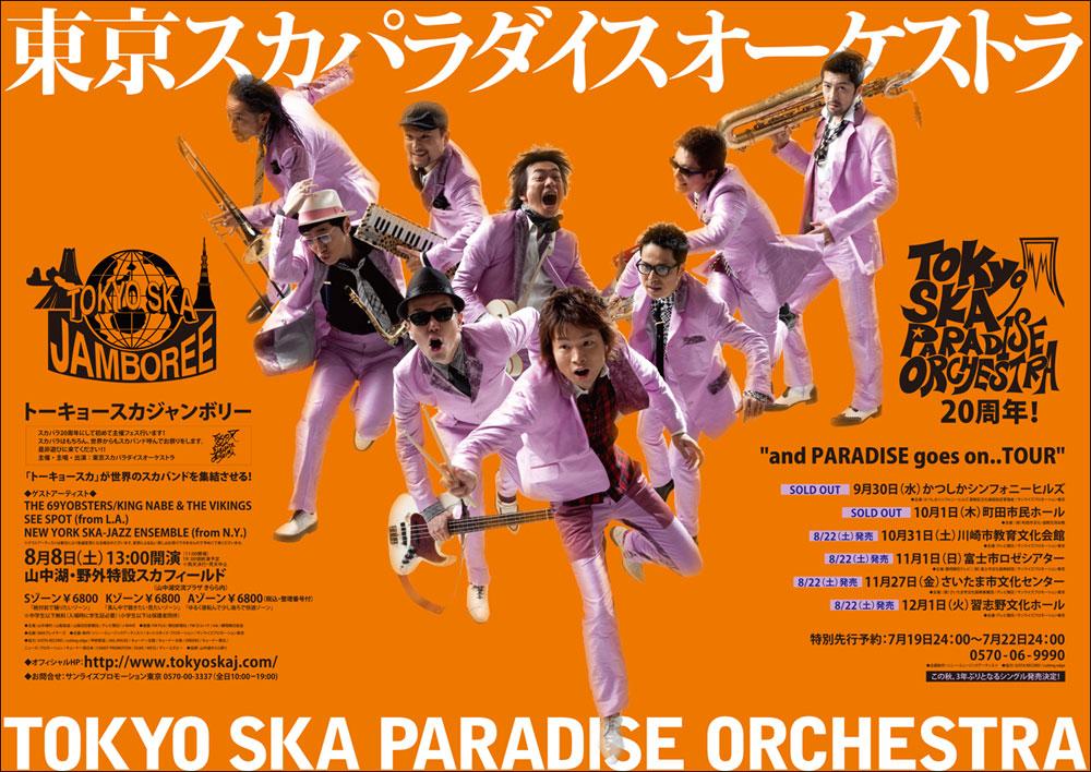 東京スカパラダイスオーケストラの画像 p1_1