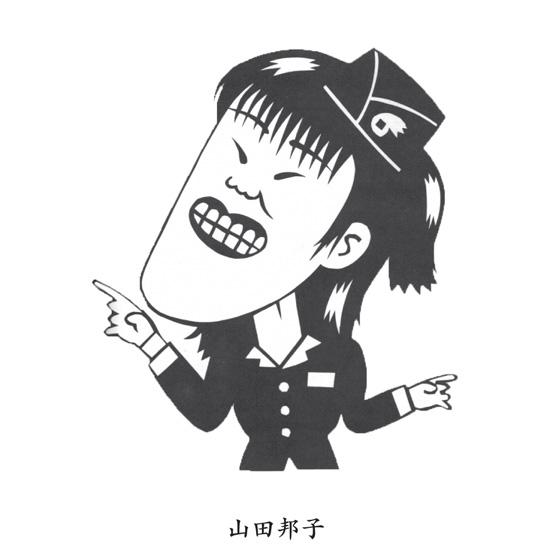 山田邦子の画像 p1_2